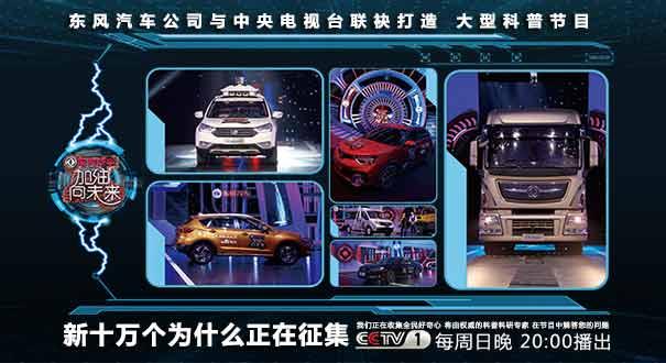 东风汽车《加油!向未来》
